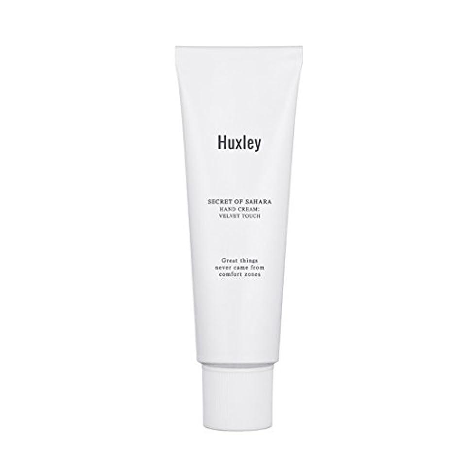 ヘロイン立法犯罪Huxley Hand Cream;Velvet Touch 30ml/ハクスリー ハンドクリーム;ベルベット タッチ 30ml [並行輸入品]