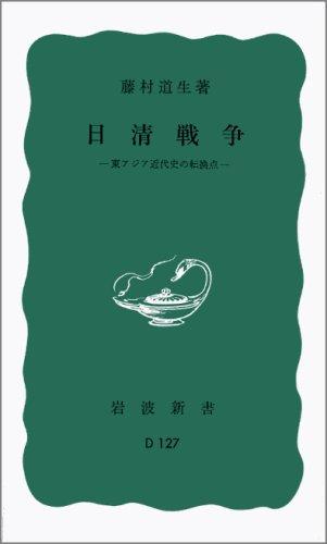 日清戦争―東アジア近代史の転換点 (岩波新書 青版 880)