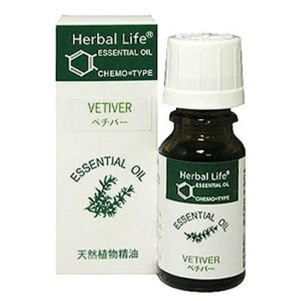効率バイバイ地元Herbal Life べチバー 10ml