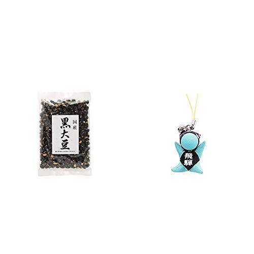[2点セット] 国産 黒大豆(140g)・さるぼぼ幸福ストラップ 【青】 / 風水カラー全9種類 合格祈願・出世祈願 お守り//