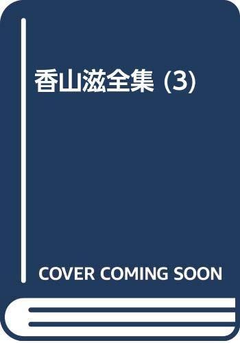 香山滋全集 第3巻 月ぞ悪魔の詳細を見る