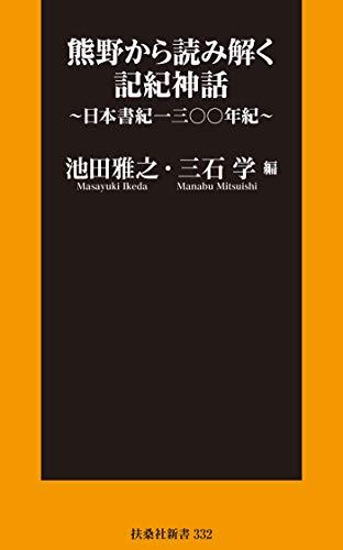 熊野から読み解く記紀神話~日本書紀一三〇〇年紀~ (扶桑社BOOKS新書)