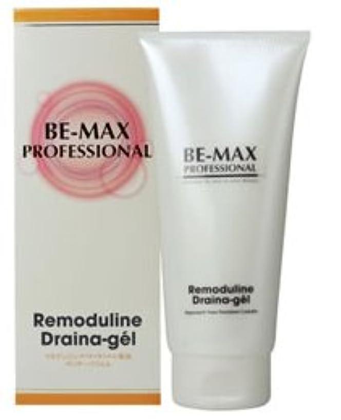 官僚上がるポンペイBE-MAX Remoduline Draina-gel リモデュリンドレナージェル在庫あります