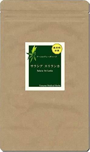 ヴィーナース サラシアスリランカ茶 3g×100ティーバッグ サラシア茶 コタラヒムブツ サラシアレティキュラータ スリランカ産