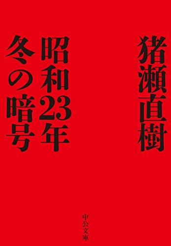 昭和23年冬の暗号 (中公文庫, い108-7)