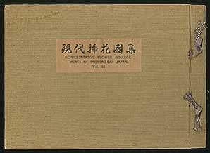 Representative Flower Arrangements of Present-Day Japan, Vol. III