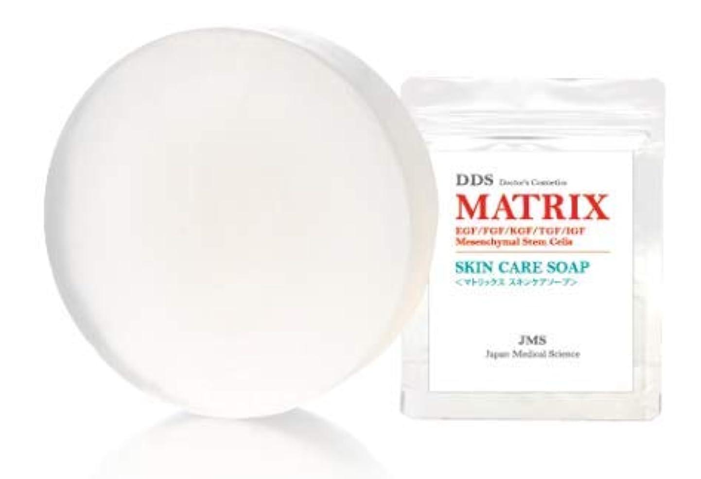 平等幽霊アーティストDDS MATRIX SKIN CARE SOAP(マトリックス スキンケア ソープ)80g 洗顔石鹸 全身にも