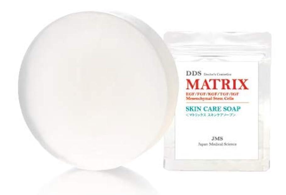 ヒギンズ年次完全にDDS MATRIX SKIN CARE SOAP(マトリックス スキンケア ソープ)80g 洗顔石鹸 全身にも