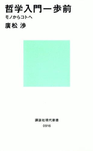 哲学入門一歩前 モノからコトへ (講談社現代新書)の詳細を見る