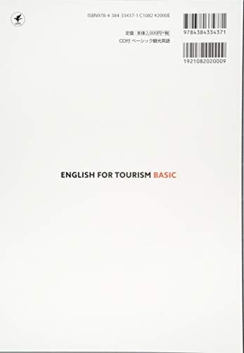 『CD付 ベーシック観光英語 English for Tourism -Basic-』の1枚目の画像