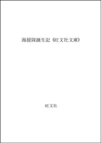 海援隊誕生記 (旺文社文庫)の詳細を見る