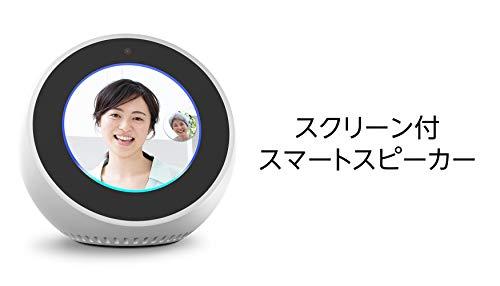 Echo Spot (エコースポット) - スクリーン付きスマートスピーカー with Alexa、ホワイト