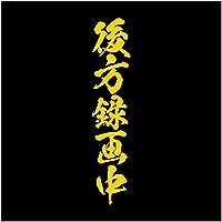 HIC 後方録画中 ステッカー 漢字縦書き 防水 耐水 切り文字 あおり運転対策 ドラレコアピール パロディー シール 説明書・製品保証付 全12色 (黄色)