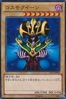 コスモクイーン 【N】 ST13-JP001-N ≪遊戯王カード≫[スターターデッキ2013]