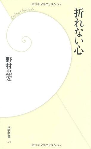 折れない心 (学研新書)