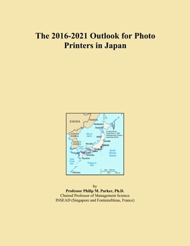 騒息を切らして飢えThe 2016-2021 Outlook for Photo Printers in Japan