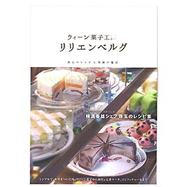 リリエンベルグ真心のレシピと笑顔の魔法 / 1冊 TOMIZ(創業102年 富澤商店)