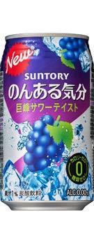 サントリー のんある気分〈巨峰サワーテイスト〉350mlx2ケース(48本)