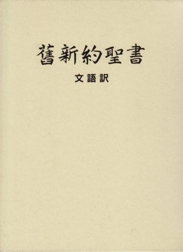 舊新約聖書―文語訳クロス装ハードカバー JL63