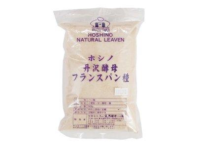 <冷蔵>ホシノ丹沢天然酵母フランスパン種 500g