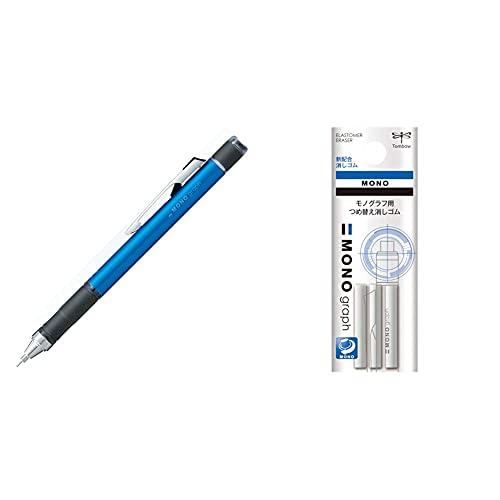 【セット買い】トンボ鉛筆 シャープペン MONO モノグラフ ラバーグリップ付 ライトブルー DPA-141B & 鉛筆 詰替え用消しゴム モノグラフ用 ER-MG