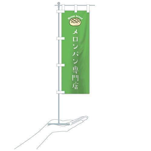 卓上ミニメロンパン専門店 のぼり旗 サイズ選べます(卓上ミニのぼり10x30cm 立て台付き)