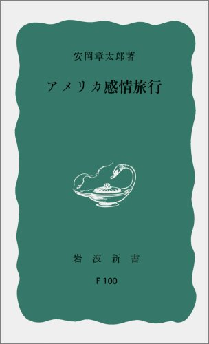 アメリカ感情旅行 (岩波新書)