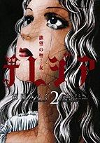 欲望の聖女令嬢テレジア 2 (フラワーコミックス)