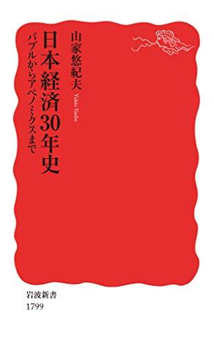 日本経済30年史 バブルからアベノミクスまで (岩波新書) - 山家 悠紀夫