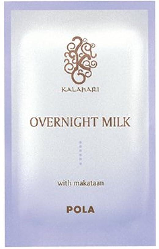 神欠如意見POLA(ポーラ) カラハリ オーバーナイトミルク 業務用 2ml 400個 乳液