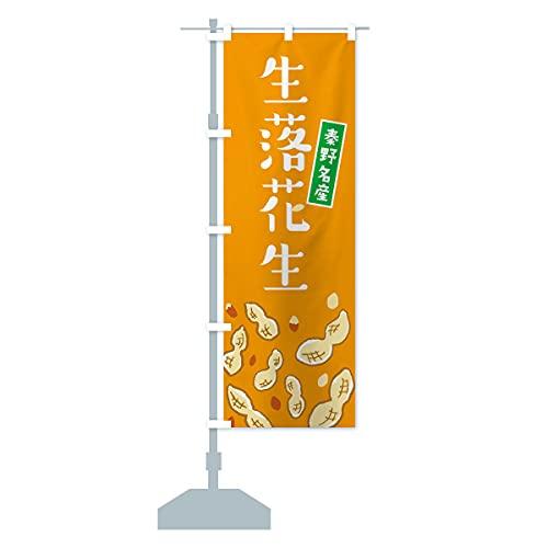 秦野名産生落花生 のぼり旗(レギュラー60x180cm 左チチ 標準)