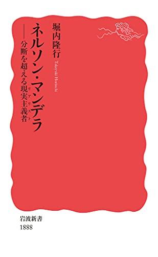 ネルソン・マンデラ: 分断を超える現実主義者 (岩波新書, 新赤版 1888)