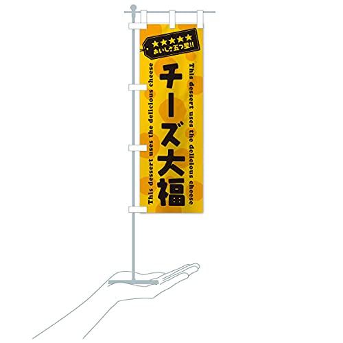 卓上ミニチーズ大福/チーズスイーツ のぼり旗 サイズ選べます(卓上ミニのぼり10x30cm 立て台付き)