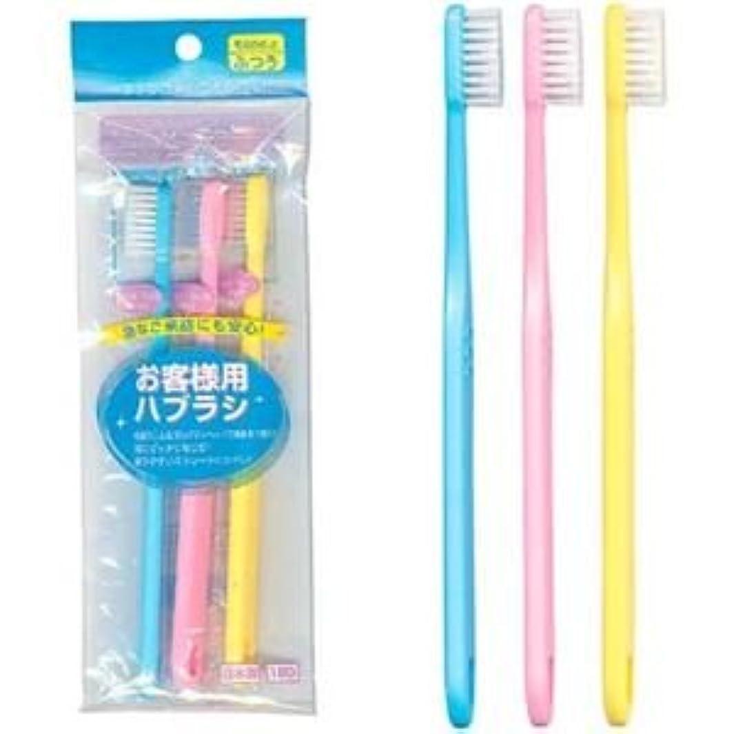 める鳴らす犠牲お客様用歯ブラシ(3P) 【12個セット】 41-006