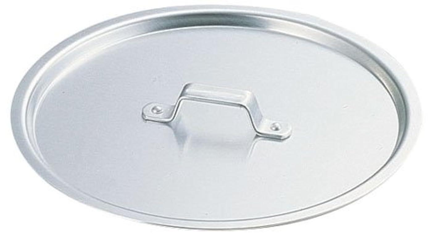 相談若者ロードハウス遠藤商事 業務用 円付鍋用アルミ蓋 33cm用 日本製 ANB12033