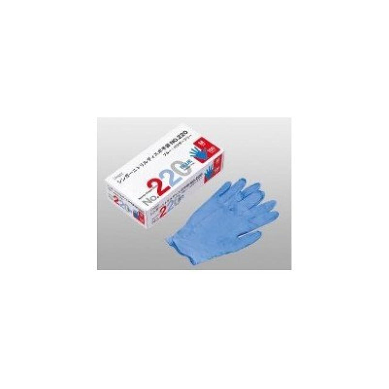 長方形八百屋風刺シンガーニトリルディスポ手袋 No.220 ブルー パウダーフリー(100枚) M( 画像はイメージ画像です お届けの商品はMのみとなります)