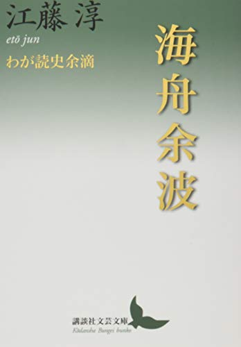海舟余波 わが読史余滴 (講談社文芸文庫)