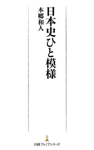 日本史ひと模様 (日経プレミアシリーズ)