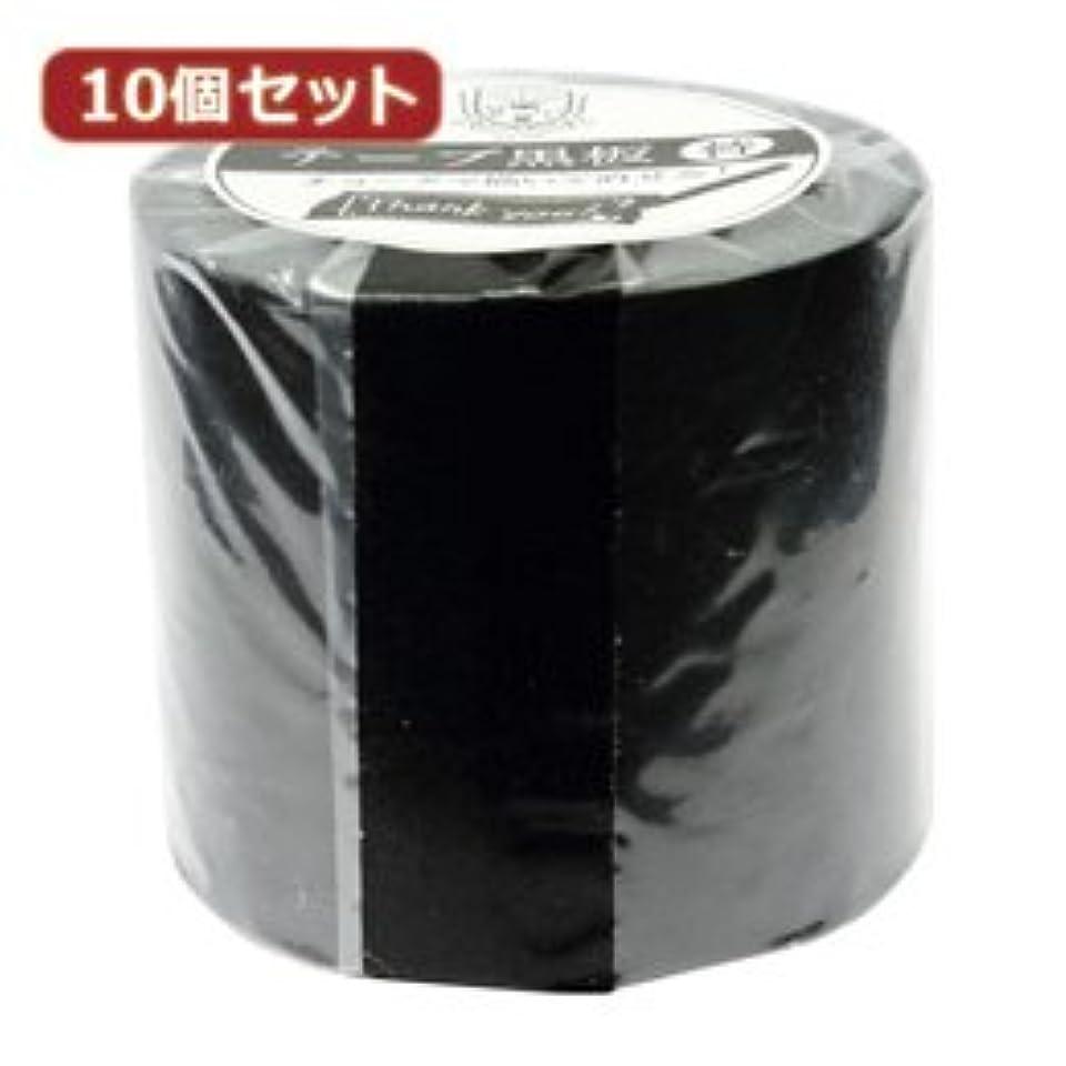 難民優しい食料品店【まとめ 3セット】 10個セット 日本理化学工業 テープ黒板替テープ 50ミリ幅 黒 STRE-50-BKX10