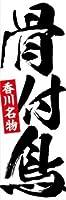 のぼり旗スタジオ のぼり旗 骨付鳥001 大サイズ H2700mm×W900mm
