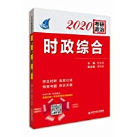 Politics comprehensive (2020 PubMed political)(Chinese Edition)