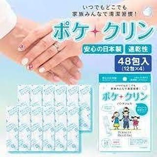 アルコール ジェル ハンド ジェル 日本製 携帯用 ポケクリン 除 菌 ジェル 通勤 旅行 84本入り (2ML-7パック)