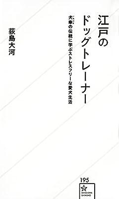江戸のドッグトレーナー 犬牽の伝統に学ぶストレスフリーな愛犬生活 (星海社新書)