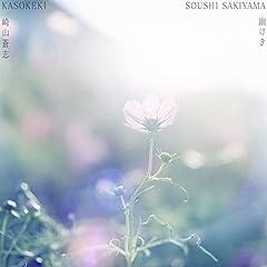 崎山蒼志「幽けき」のCDジャケット