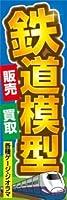 のぼり旗スタジオ のぼり旗 鉄道模型008 大サイズ H2700mm×W900mm