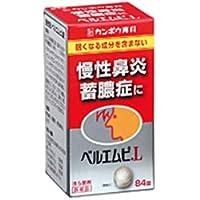 【第2類医薬品】ベルエムピL錠 84錠 ×5