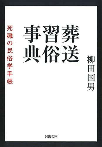 葬送習俗事典: 死穢の民俗学手帳 (河出文庫)の詳細を見る