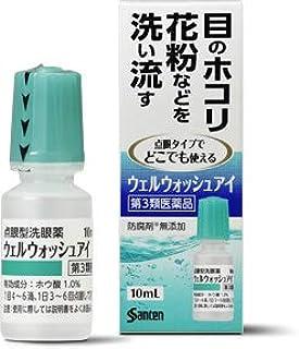 【第3類医薬品】ウェルウォッシュアイ 10mL