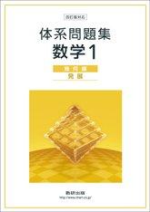 四訂版対応 体系問題集 数学1 幾何編 【発展】