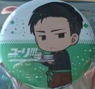 ユーリ!!! on ICE/オタベック アニメイトカフェ アニカフェ 缶バッジ ギャルソンスタイルver.
